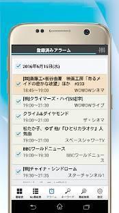 Androidアプリ「テレビ番組表 | 簡単に使えて機能は超充実!」のスクリーンショット 3枚目