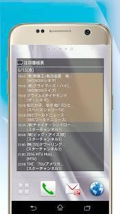 Androidアプリ「テレビ番組表 | 簡単に使えて機能は超充実!」のスクリーンショット 5枚目