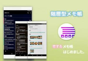 Androidアプリ「階層型メモ帳」のスクリーンショット 1枚目