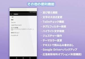 Androidアプリ「階層型メモ帳」のスクリーンショット 5枚目
