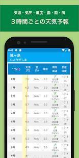 Androidアプリ「しおさい-潮見表/天気予報-(無料)」のスクリーンショット 3枚目