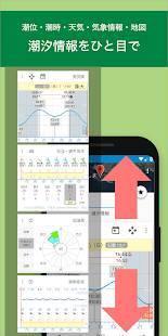 Androidアプリ「しおさい-潮見表/天気予報-(無料)」のスクリーンショット 1枚目