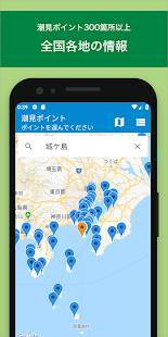 Androidアプリ「しおさい-潮見表/天気予報-(無料)」のスクリーンショット 4枚目