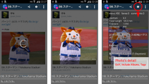 Androidアプリ「Flickamil : Flickr viewer」のスクリーンショット 2枚目