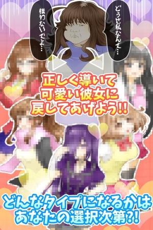 Androidアプリ「ネガティブ彼女の成長日記 〜彼女育成アプリ〜」のスクリーンショット 2枚目