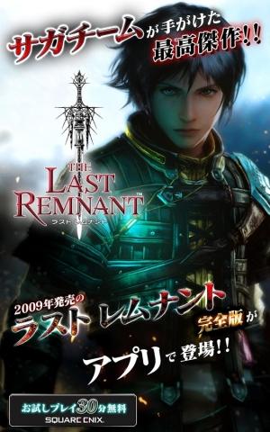 Androidアプリ「ラスト レムナント/THE LAST REMNANT」のスクリーンショット 1枚目