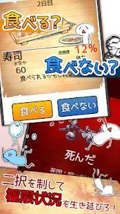 Androidアプリ「食べないと死ぬ」のスクリーンショット 2枚目