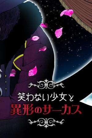 Androidアプリ「笑わない少女と異形のサーカス【ファンタジー 放置育成ゲーム】」のスクリーンショット 2枚目
