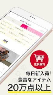 Androidアプリ「RAGTAG/rt -メンズ・レディース人気ブランド古着の販売・買取・ファッション通販アプリ」のスクリーンショット 2枚目
