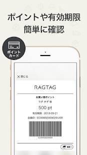 Androidアプリ「RAGTAG/rt -メンズ・レディース人気ブランド古着の販売・買取・ファッション通販アプリ」のスクリーンショット 5枚目
