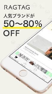 Androidアプリ「RAGTAG/rt -メンズ・レディース人気ブランド古着の販売・買取・ファッション通販アプリ」のスクリーンショット 1枚目