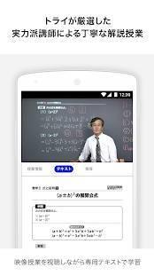 Androidアプリ「Try IT(トライイット) 質問できる映像授業TryIT」のスクリーンショット 4枚目