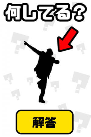 Androidアプリ「謎解き ジェスチャーゲーム - 何してる?」のスクリーンショット 2枚目