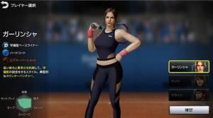 Androidアプリ「アルティメットテニス」のスクリーンショット 4枚目