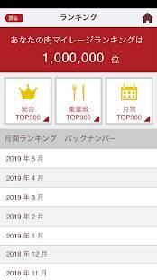Androidアプリ「いきなりステーキ公式アプリ」のスクリーンショット 2枚目
