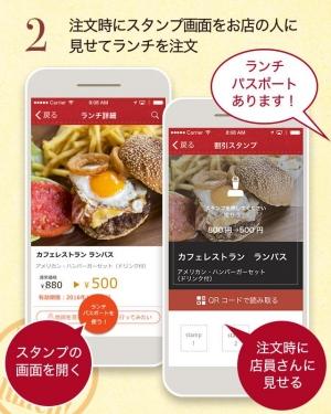 Androidアプリ「ランチパスポート – お得にランチ!ランパス「公式」アプリ版」のスクリーンショット 2枚目