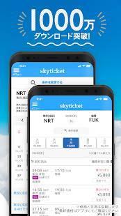 Androidアプリ「格安航空券 skyticket 国内・海外航空券・ホテル・レンタカーをお得に予約」のスクリーンショット 2枚目