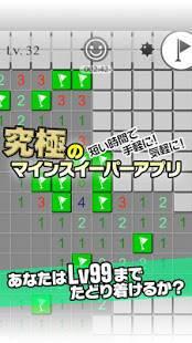 Androidアプリ「マインスイーパー Lv99」のスクリーンショット 1枚目