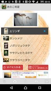 Androidアプリ「きのこ判定機」のスクリーンショット 4枚目