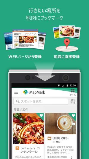 Androidアプリ「MapMark - 行きたい場所を地図にブックマーク」のスクリーンショット 2枚目