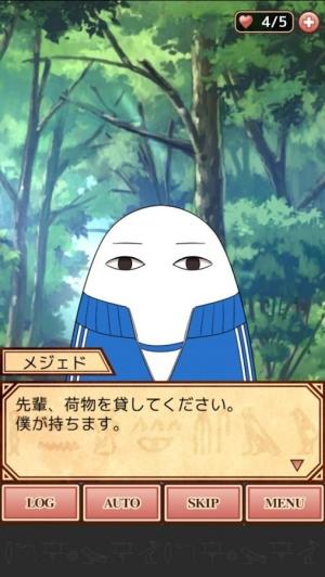 Androidアプリ「エジコイ!〜エジプト神と恋しよっ〜」のスクリーンショット 5枚目