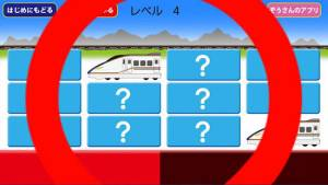 Androidアプリ「【新幹線神経衰弱】しんかんせん えあわせ【電車】」のスクリーンショット 3枚目