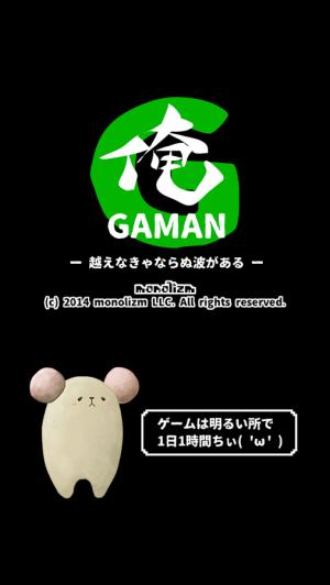 Androidアプリ「俺GAMAN」のスクリーンショット 2枚目
