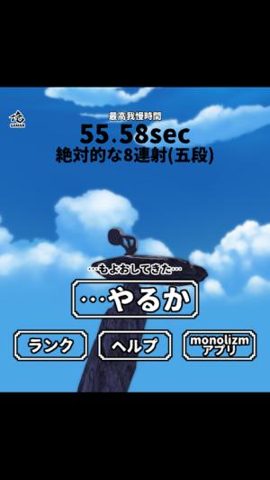 Androidアプリ「俺GAMAN」のスクリーンショット 4枚目