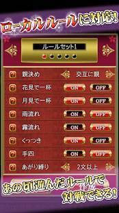 Androidアプリ「花札Online」のスクリーンショット 2枚目