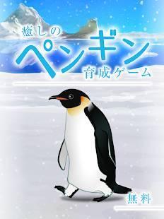 ペンギン の 島 引き継ぎ