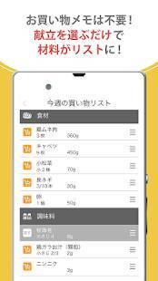 Androidアプリ「おいしい献立・レシピの提案アプリ お弁当も簡単「ソラレピ」」のスクリーンショット 4枚目