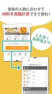 Androidアプリ「おいしい献立・レシピの提案アプリ お弁当も簡単「ソラレピ」」のスクリーンショット 3枚目