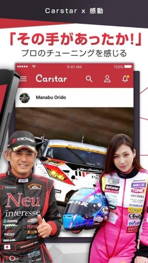Androidアプリ「Carstar [カースタ] 愛車に夢中な人のためのSNS」のスクリーンショット 2枚目