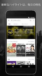 Androidアプリ「ポッドキャストラジオの音楽 - Castbox」のスクリーンショット 1枚目