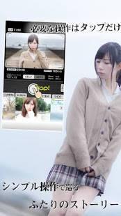 Androidアプリ「恋するシャッター」のスクリーンショット 3枚目