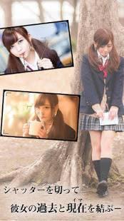 Androidアプリ「恋するシャッター」のスクリーンショット 2枚目
