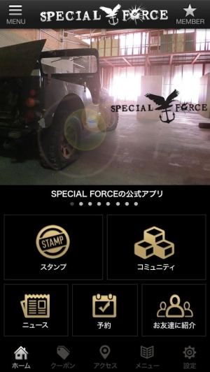 Androidアプリ「SPECIAL FORCEの公式アプリ」のスクリーンショット 1枚目