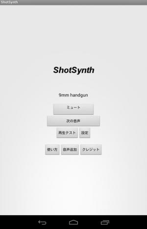 Androidアプリ「ShotSynth」のスクリーンショット 3枚目