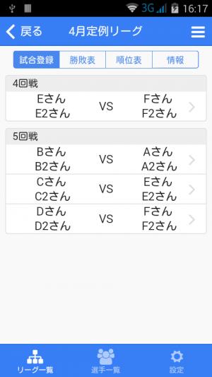 Androidアプリ「バドミントンリーグ作成」のスクリーンショット 5枚目