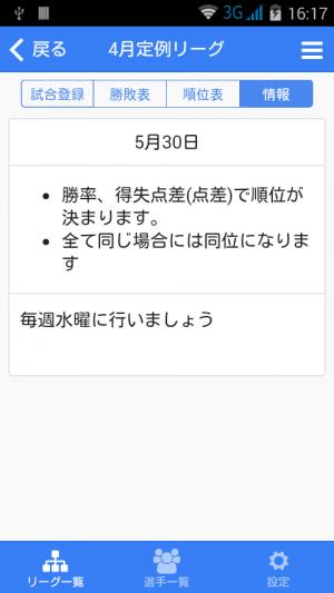 Androidアプリ「バドミントンリーグ作成」のスクリーンショット 4枚目