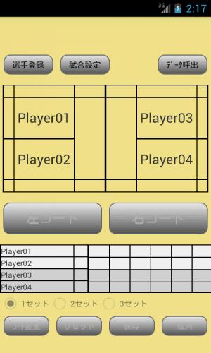 Androidアプリ「バドミントン審判サポート」のスクリーンショット 1枚目