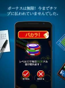 Androidアプリ「バカラ!」のスクリーンショット 4枚目