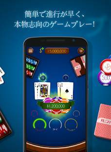 Androidアプリ「バカラ!」のスクリーンショット 1枚目