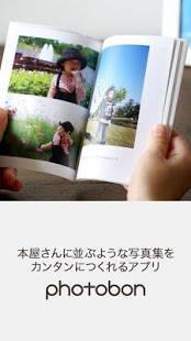 Androidアプリ「こだわりフォトブックなら「フォト本」!写真アルバムを簡単作成。子どもの成長記録や旅行、料理、結婚式に」のスクリーンショット 1枚目