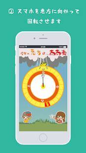 Androidアプリ「恵方コンパス!【恵方巻きを食べる方角がすぐ探せる!】」のスクリーンショット 2枚目