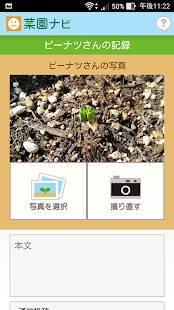 Androidアプリ「菜園ナビ記録ツール」のスクリーンショット 3枚目