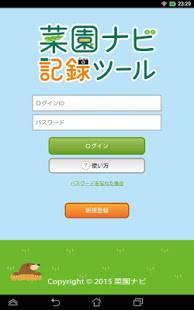 Androidアプリ「菜園ナビ記録ツール」のスクリーンショット 4枚目