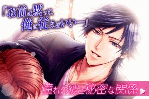 Androidアプリ「恋愛ゴシップ 女性向け恋愛ゲーム無料!人気乙女ゲーム・乙ゲー」のスクリーンショット 3枚目