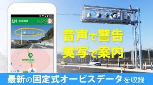 Androidアプリ「オービスガイド 無料版 移動式オービス ネズミ捕り 検問」のスクリーンショット 3枚目