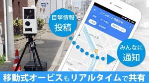 Androidアプリ「オービスガイド 無料版 移動式オービス ネズミ捕り 検問」のスクリーンショット 1枚目